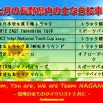 〔お知らせ〕2019年7月の主な長野県内自転車イベント情報!
