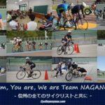 〔告知〕長野県自転車競技連盟主催 「2019年 美鈴湖自転車学校」 下半期の日程決定!
