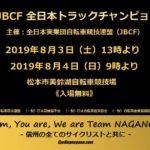 〔告知〕実業団日本一決定戦!「第50回 JBCF 全日本トラックチャンピオンシップ」8月3日・4日開催!