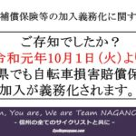 《重要》ご存知でしたか?10月1日より長野県では「自転車損害賠償保険等の加入義務化」が始まります!