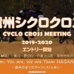 〔募集開始〕冬自転車始めました!信州の熱い冬が始まる!「2019-2020信州クロス」エントリー開始。
