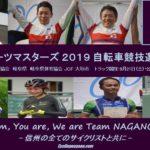 〔頑張れ信州〕いよいよ今週末開幕「日本スポーツマスターズ2019ぎふ清流大会」県勢7名が出場!