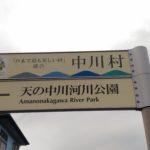 〔告知〕中止となった信州クロス上山田の12月1日(日)は「南信州ラウンド」の繰り上げ開催が決定。