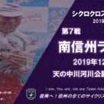 〔プレビュー〕2019年長野県内最後の自転車競技大会「信州クロス南信州ラウンド」今週末開催!