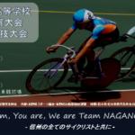 〔告知〕春のセンバツへ!「2019年 長野県高校自転車新人戦」トラック競技・ロードレース開催。