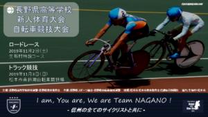 長野県高校自転車新人戦トラック競技 @ 松本市美鈴湖自転車競技場