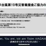 〔告知〕野辺山シクロクロスよりお知らせ「令和元年台風第19号災害義援金ご協力のお願い」について。