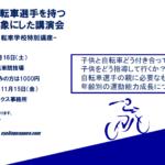 〔告知〕第7回美鈴湖自転車学校にて「ジュニア選手の親御さん向け特別講座」を開催。