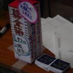 〔報告〕野辺山シクロクロスで行われた「台風19号義援金」についてのご報告。