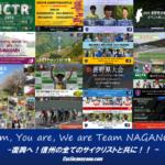 〔特集〕記事で振り返る!2019年の長野県自転車界をプレイバック《前編》