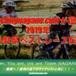 〔特集〕サイクリング長野が選ぶ2019年シーズン最も印象に残ったレース5選!