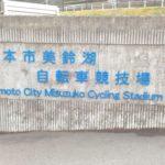 〔お知らせ〕2019年12月1日「松本市美鈴湖自転車競技場」が年内の営業を全て終了。