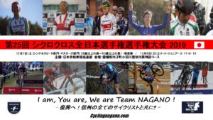 《県外》全日本選手権シクロクロスマスターズ @ 愛媛県内子町