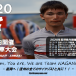 〔ニュース〕日本学生自転車競技連盟が「2020年の長野県内開催大会」を暫定発表。