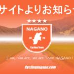 《重要なお知らせ》長野県内で自転車死亡事故が急増中!今年6月までで既に昨年を上回るペース。