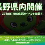 《重要なお知らせ》「信州高山ヒルクライムチャレンジ2020」の中止が決定。