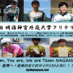 〔頑張れ信州!〕いよいよ来週!大学自転車レースの花形「第14回神宮外苑クリテリウム」長野県選手紹介。