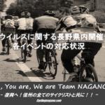 〔お知らせ〕コロナウイルスに関する長野県内各開催予定イベントの対応状況。