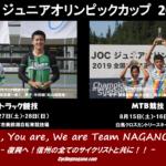 〔告知〕2020年長野県内開催「JOCジュニアオリンピックカップ」の開催日が決定。