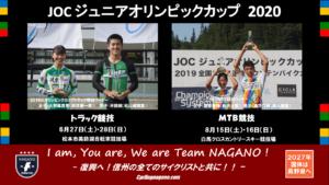 《中止決定》JOCジュニア五輪MTB @ 白馬スノーハープ