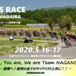 《重要》「2 Days Race in 木島平村 2020」《エリートの部》《地元の部タイムトライアル》中止決定。