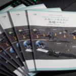 〔指導者の皆様へ〕2020年改訂版「JCFスポーツサイクル基礎スキル」教本が届きました。