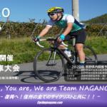 〔告知〕新たな時代へ!2020年「長野県高等学校自転車競技大会」の日程が発表。