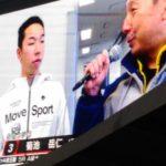 〔レポート〕長野県の競輪選手「前島・菊池・小峰選手」の応援に初めて競輪場へ行ってきました。