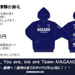 〔ご報告〕「Team Nagano 2019 プロジェクト」についての御礼とご報告。