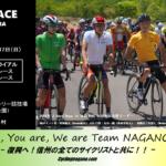 〔募集開始〕 国内アマチュア最高峰のステージレース「2Days Race in 木島平村 2020」エントリー開始。