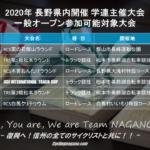 〔告知〕2020年長野県内開催学連主催レースの一般オープン参加可能大会について。