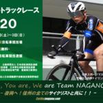 《重要なお知らせ》5月開催予定だった「2020松本サイクルトラックレース」が中止と決定。