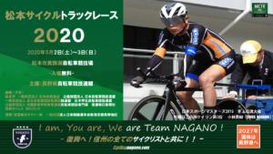 《募集〆切》松本サイクルトラックレース2020
