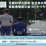 〔ニュース〕8月に長野県内開催予定の「第76回インカレ自転車競技」の大会概要が発表!