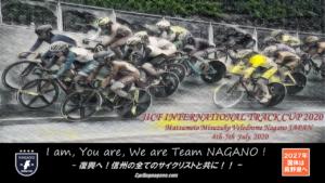 《中止》JICF国際トラックカップ @ 松本市美鈴湖自転車競技場