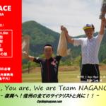 〔募集開始〕初心者から参加可能!「2 Days Race in 木島平村 2020」地元の部 個人タイムトライアル!