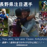〔頑張れ信州!〕シーズン開幕前にチェックしたい2020年長野県関連日本代表候補&県注目選手。