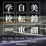 〔お知らせ〕2020年長野県自転車競技連盟主催(予定)美鈴湖自転車学校について。