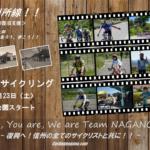 《重要》「第9回 真田三代の郷 信州上田 別所線と走ろう、歩こう!!塩田平サイクリング」中止が決定。