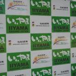 《速報》2020年「第26回シクロクロス全日本選手権」は11月28日・29日の日程で再び飯山市へ!!