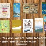 〔お知らせ〕長野県内の「自治体」・「団体」推奨のサイクリングコース一覧を作成しました。