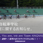 《重要なお知らせ》長野県自転車競技連盟主催「美鈴湖自転車学校」6月開催中止のお知らせ。