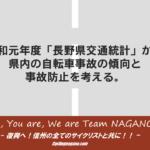 〔エッセイ〕令和元年度「長野県交通統計」から県内の自転車事故の傾向と事故防止を考える。