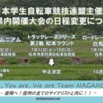 《重要なお知らせ》学連主催「長野県内開催公式レース」7月以降のスケジュールが変更へ