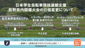 《中止》RCS第3戦松本ラウンド