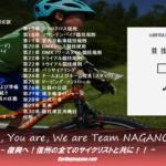 〔告知〕書籍版「JCF競技規則集2020」を松本市美鈴湖自転車競技場にて販売開始!