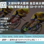 〔告知〕8月に長野県内で開催予定だった「第76回インカレ自転車競技」の日程が再決定!