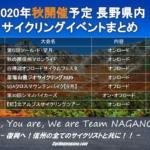 〔告知〕現在発表されている2020年秋シーズンの長野県内開催予定サイクリングイベントまとめ