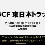 〔告知〕実業団連盟が今後の大会日程を再発表!「第51回 東日本トラック」は通常通り8/1開催の予定。