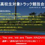 〔告知〕長野県車連が県内高校生を対象にした「高校生ピスト自転車合同練習会」の開催を発表。